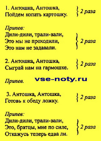 Антошка текст