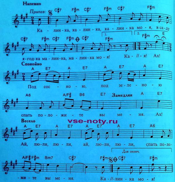 Калинка ноты