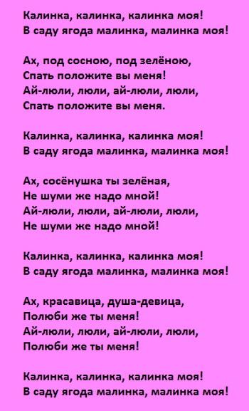 Калинка - текст песни