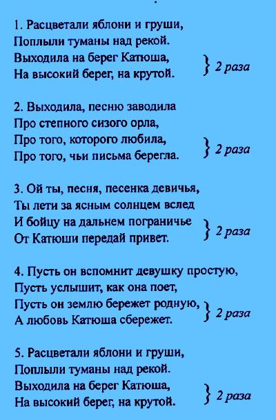 Катюша текст