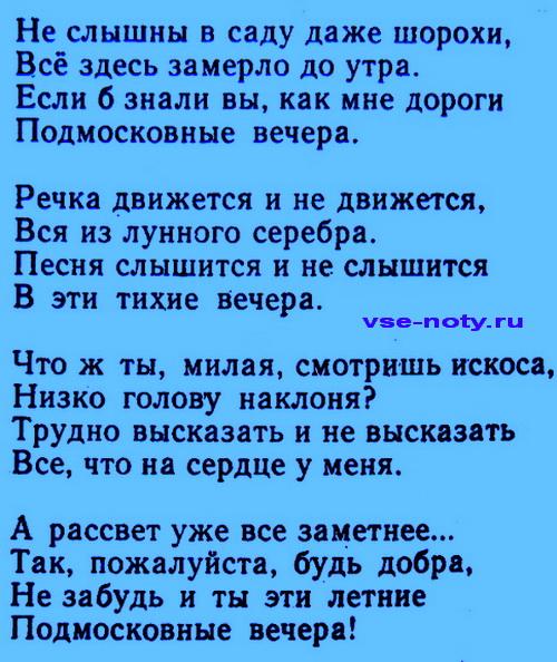 Подмосковные вечера текст песни