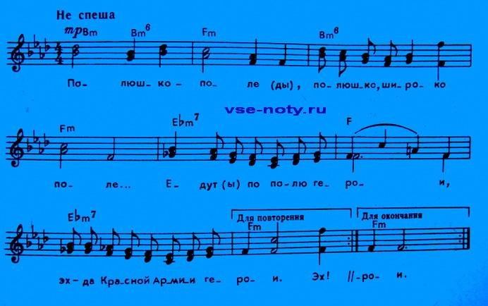 Полюшко-поле ноты