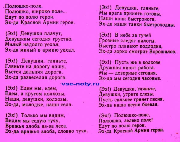 Полюшко поле - текст песни
