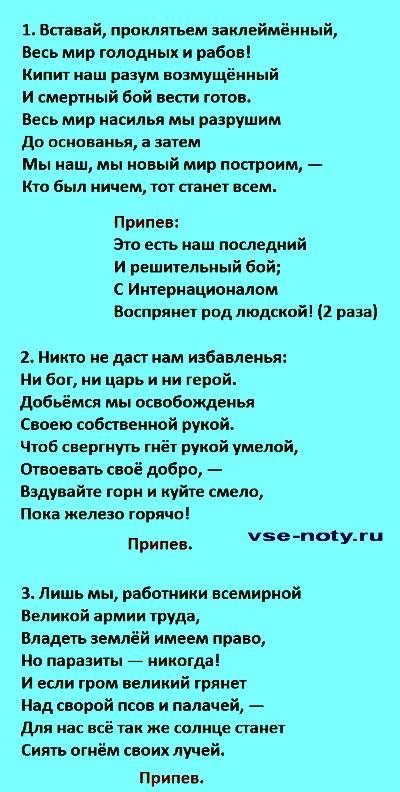 Интернационла текст песни