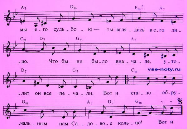 Александра ноты песни