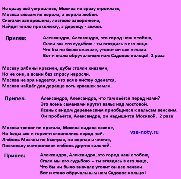 Александра текст песни