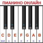 Пианино онлайн
