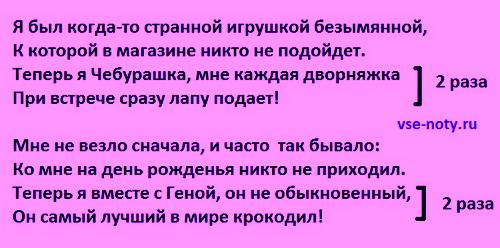 Песенка Чебурашки - текст