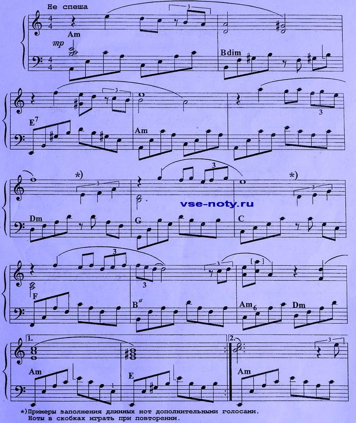 Адажио ноты