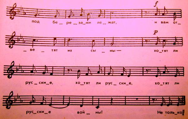 Хотят ли русские войны ноты и текст песни