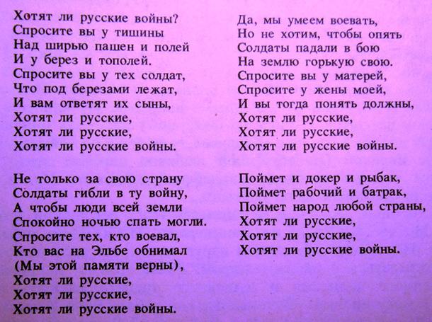 Хотят ли русские войны текст песни