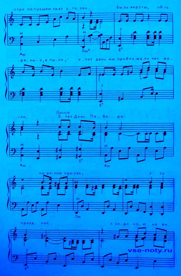 Ноты песни День Победы