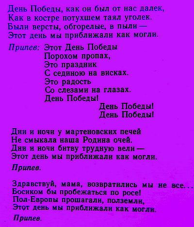 Текст песни День Победы