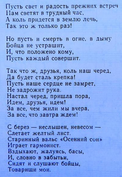 С берез неслышен невесом текст песни