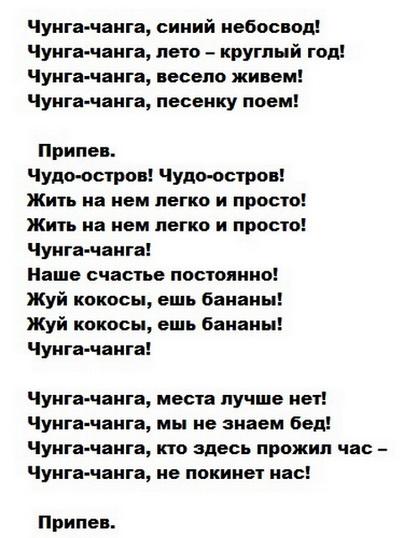 Чунга-чанга текст песни