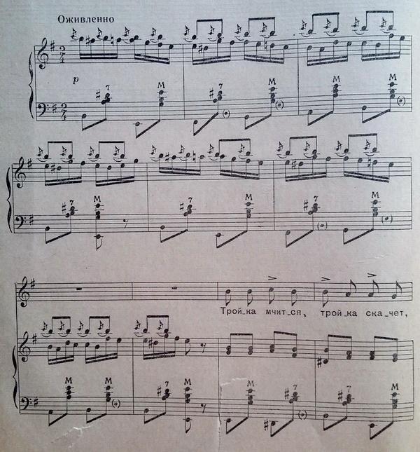Тройка ноты