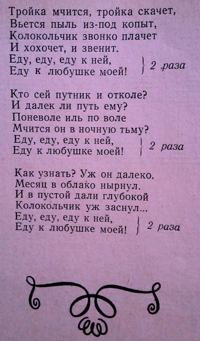 Тройка - текст