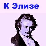 К Элизе Бетховен - ноты для фортепиано