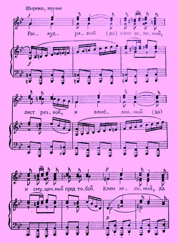 Смуглянка ноты для фортепиано
