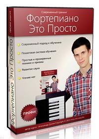 Фортепиано 2