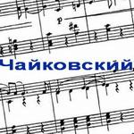 Сентиментальный вальс ноты Чайковский
