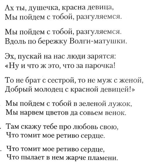 "Текст песни ""Ах, ты душечка"""